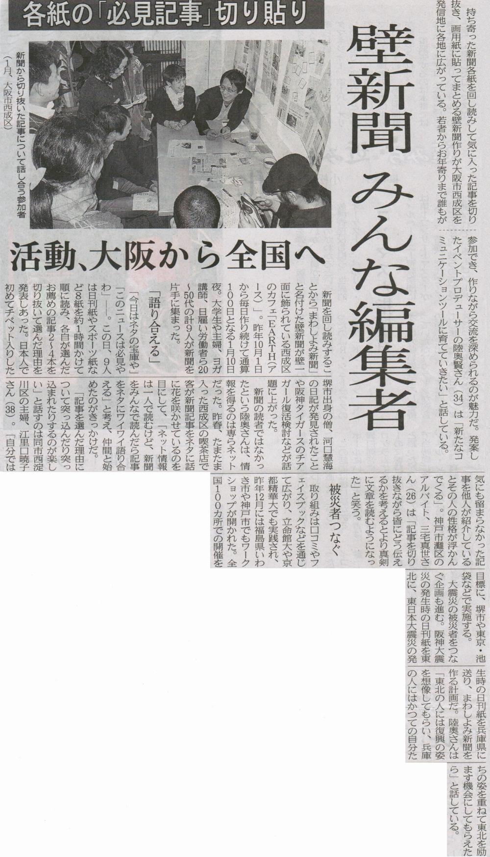 日本経済新聞記事0202
