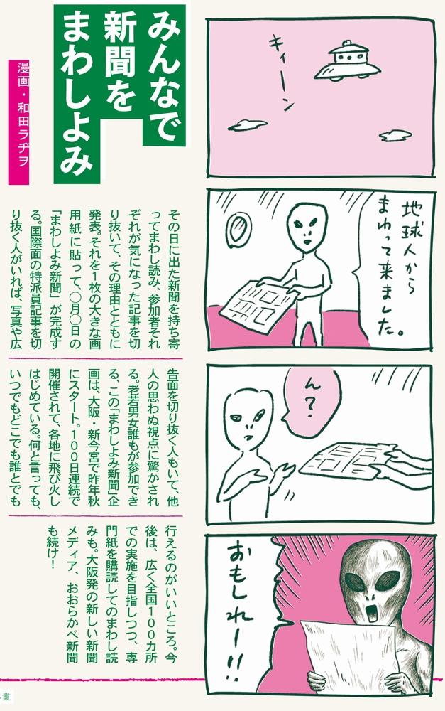 oorakabe