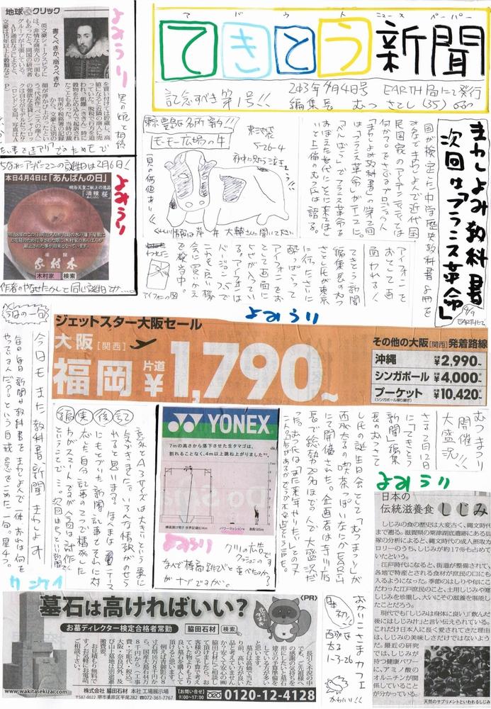 テーマ新聞3