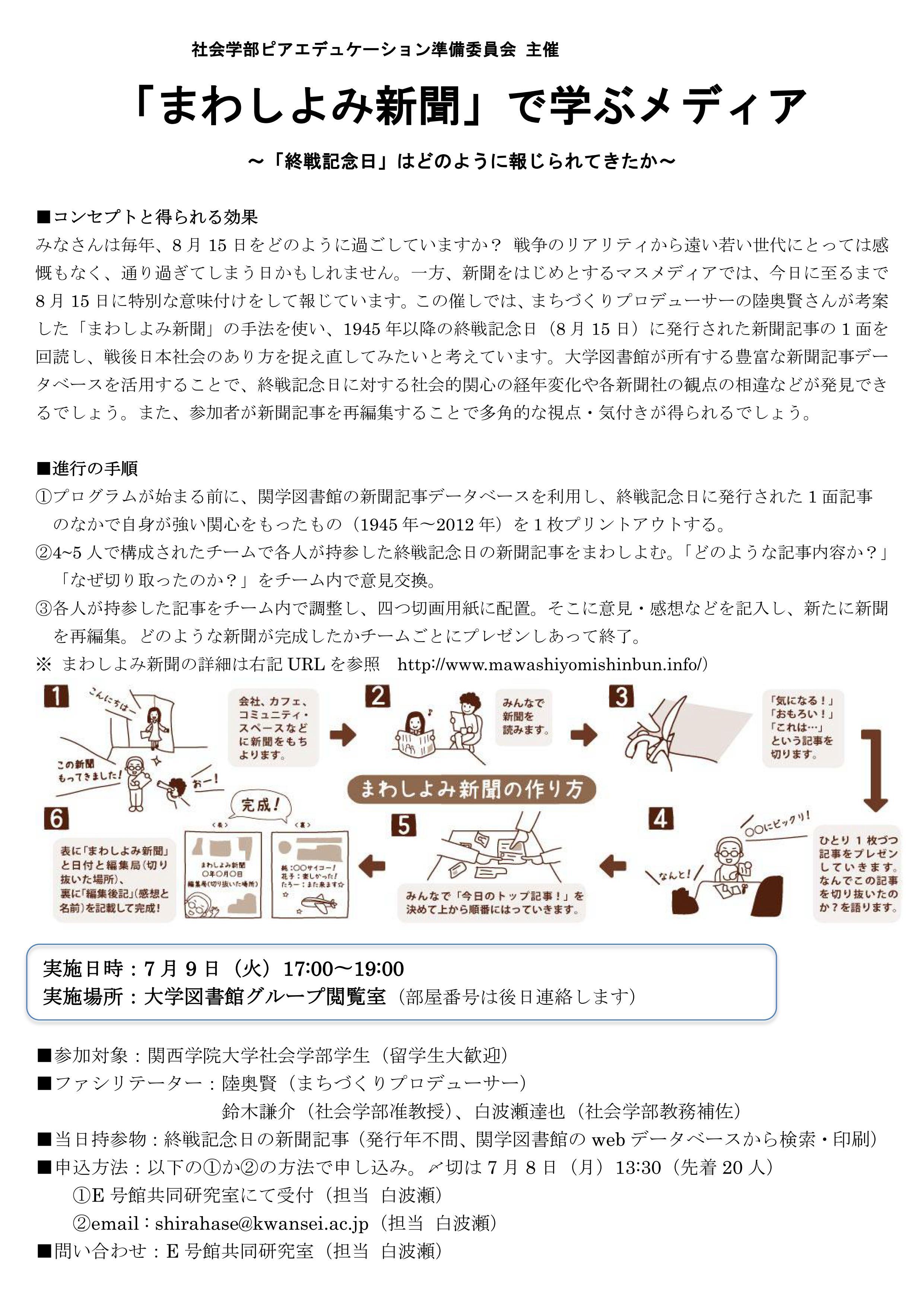 終戦記念日まわしよみ新聞_白波瀬再改訂_ (1)_02