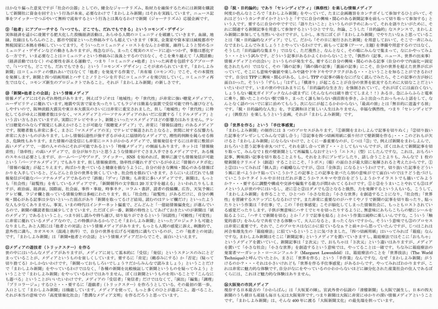 まわしよみ新聞の効果_03