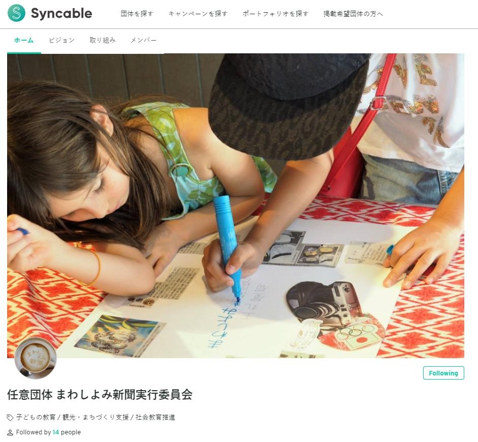 シンカブル寄付サイト