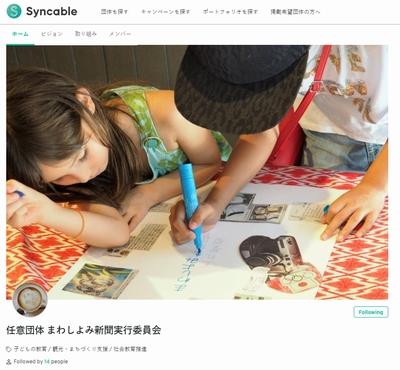 シンカブル寄付サイト1